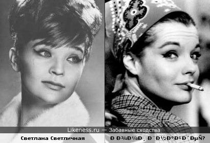Светлана Светличная и Роми Шнайдер