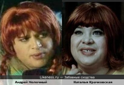 Андрей Молочный и Наталья Крачковская