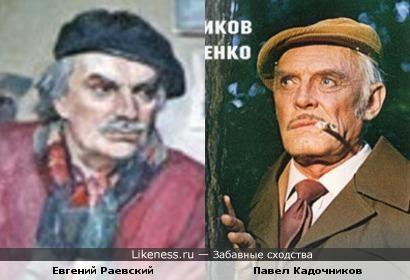 Евгений Раевский и Павел Кадочников
