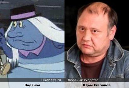 Водяной и Юрий Степанов