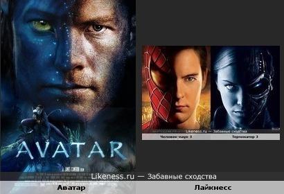 Аватар и Лайкнесс