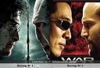Постер № 1 и Постер № 2