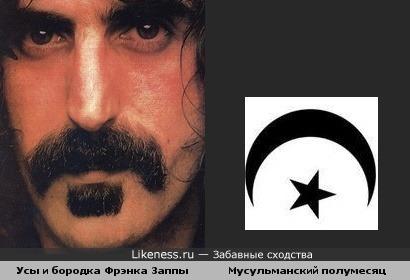 Усы и бородка Фрэнка Заппы и Мусульманский полумесяц