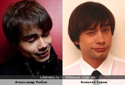 Александр Рыбак, и Алексей Серов