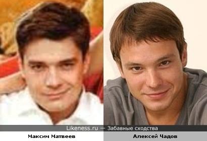 Максим Матвеев и Алексей Чадов