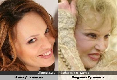 Алла Довлатова и Людмила Гурченко