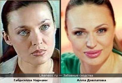 Габриэлла Мариани и Алла Довлатова