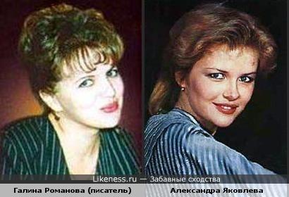 Галина Романова (писатель) и Александра Яковлева