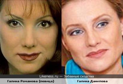 Галина Романова (певица) и Галина Данилова