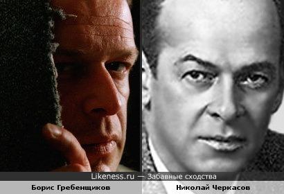 Борис Гребенщиков и Николай Черкасов
