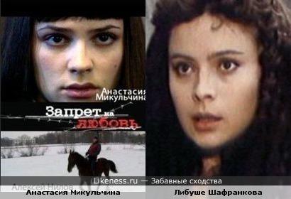 Анастасия Микульчина и Либуше Шафранкова