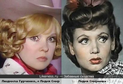 Людмила Гурченко и Лидия Смирнова