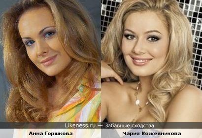 Анна Горшкова и Мария Кожевникова