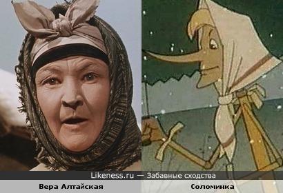 Вера Алтайская и Соломинка