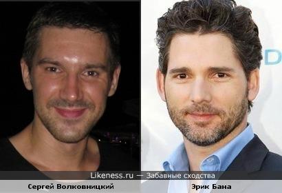 Сергей Волковницкий и Эрик Бана