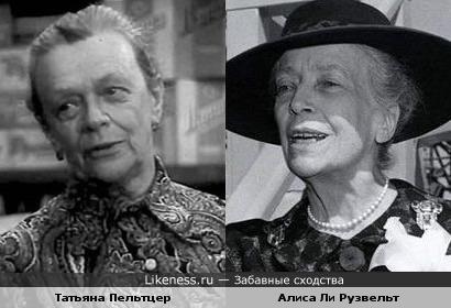 Татьяна Пельтцер и Алиса Ли Рузвельт