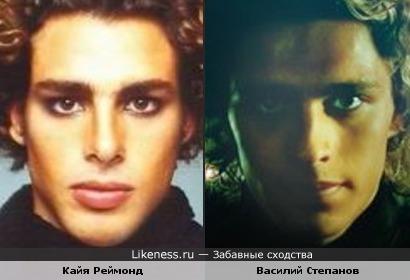 Кайя Реймонд и Василий Степанов
