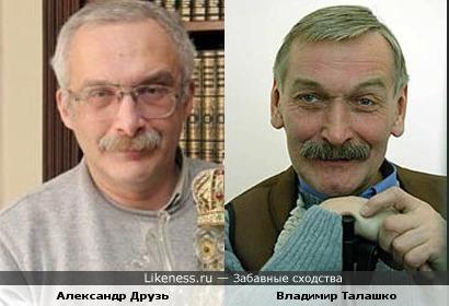 Александр Друзь и Владимир Талашко