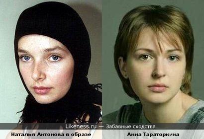 Наталья Антонова в образе и Анна Тараторкина