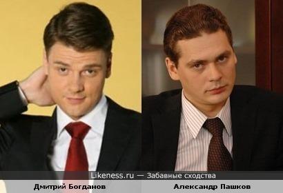 Дмитрий Богданов и Александр Пашков