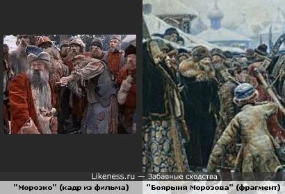 """""""Морозко"""" (кадр из фильма) и """"Боярыня Морозова"""" (фрагмент)"""
