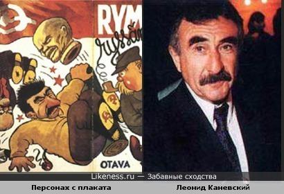 Персонах с плаката и Леонид Каневский