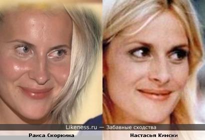 Раиса Скоркина и Настасья Кински