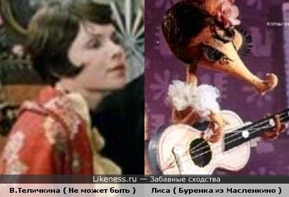 Валентина Теличкина ( Не может быть ) и Лиса ( Буренка из Масленкино )