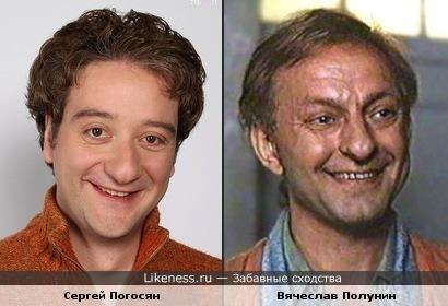 Сергей Погосян и Вячеслав Полунин