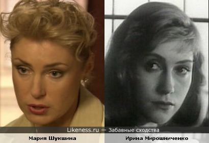 Мария Шукшина и Ирина Мирошниченко