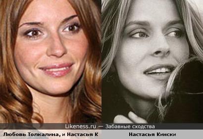Любовь Толкалина и Настасья Кински