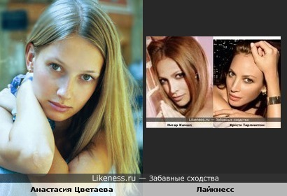 Анастасия Цветаева и Лайкнесс