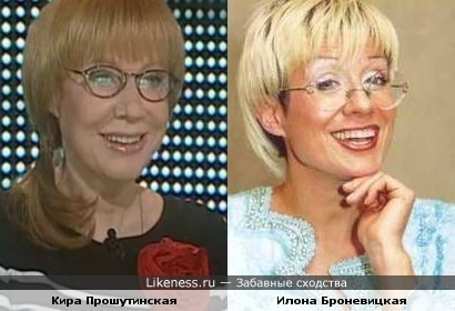 Кира Прошутинская и Илона Броневицкая
