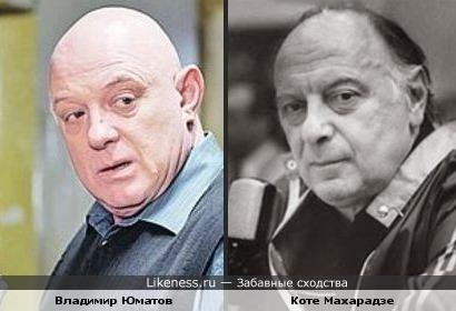 Владимир Юматов и Коте Махарадзе