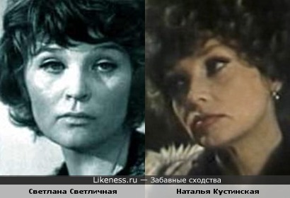 Светлана Светличная и Наталья Кустинская