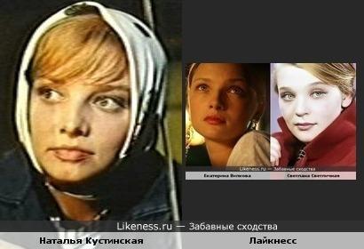Наталья Кустинская и Лайкнесс