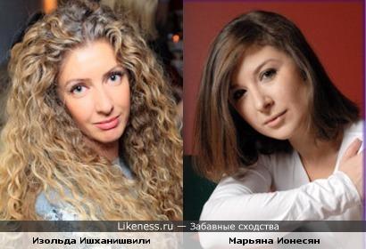 Изольда Ишханишвили и Марьяна Ионесян