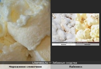 Мороженое сливочное и Лайкнесс