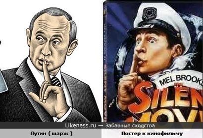 Путин ( шарж ) и Постер к кинофильму