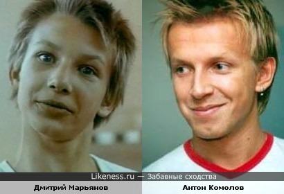 Дмитрий Марьянов и Антон Комолов