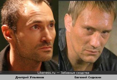 Дмитрий Ульянов и Евгений Сидихин