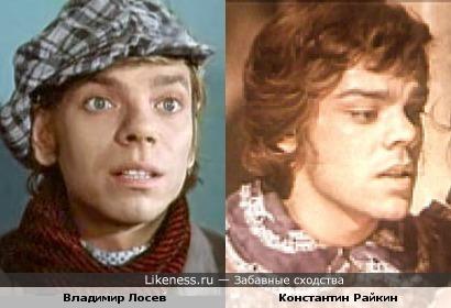 Владимир Лосев и Константин Райкин