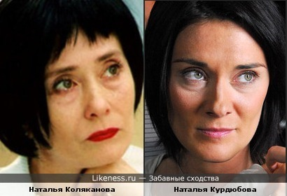 Наталья Коляканова и Наталья Курдюбова