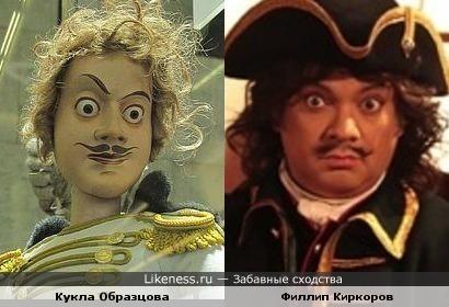 Кукла Образцова и Филлип Киркоров