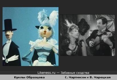 Куклы Образцова и Сергей Мартинсон и Вера Марецкая