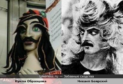 Кукла Образцова и Михаил Боярский