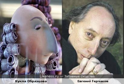 Кукла Образцова и Евгений Герчаков