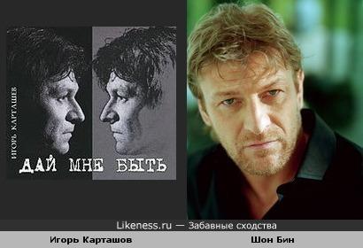 Игорь Карташов и Шон Бин