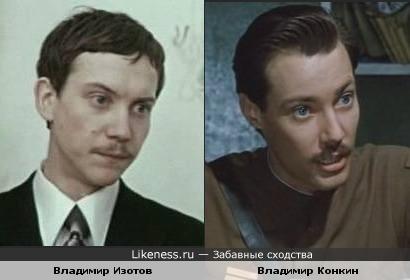Владимир Изотов и Владимир Конкин