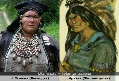 Н. Усатова (Волкодав) и Арахна (Желтый туман)